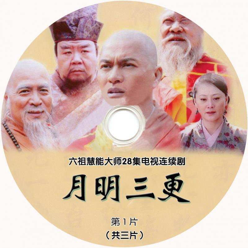 Bìa đĩa phim Nguyệt Minh Tam Canh - Phim dài nhất nói về Lục Tổ Huệ Năng tính đến nay