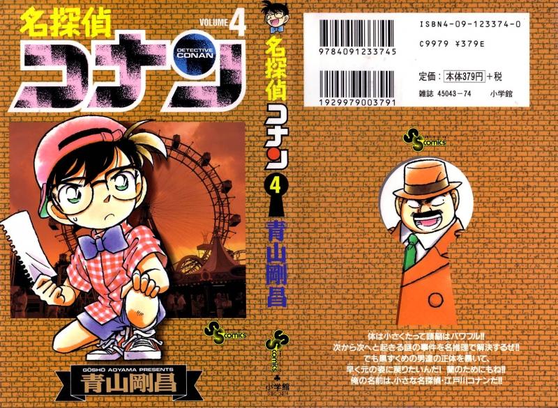 Bìa tập 4 của Conan.