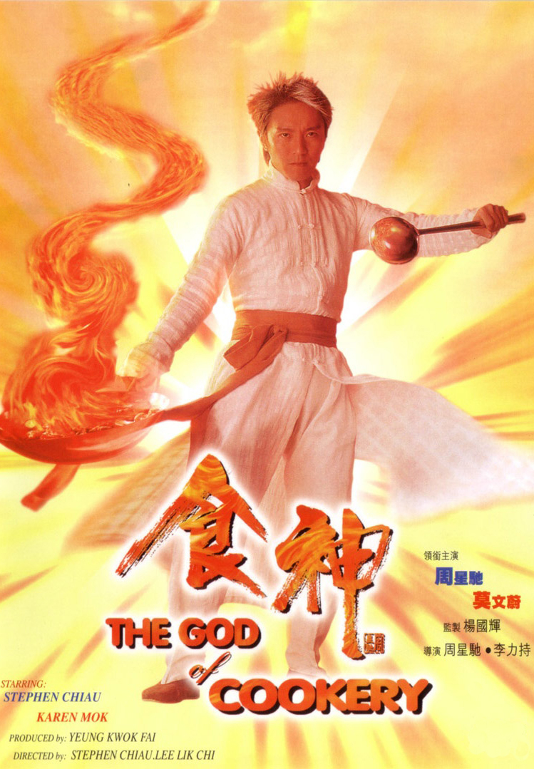 Thần Ăn – The God of Cookery (1996)