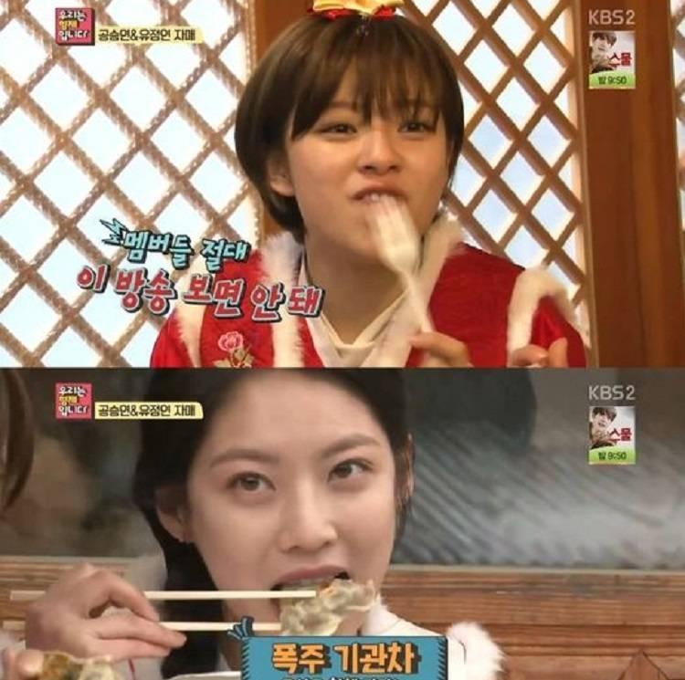 Thành viên Jungyeon có người chị gái là thực tập sinh cũ của công ty SM