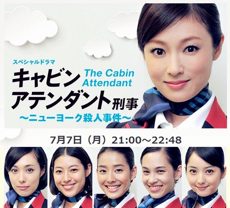 The Cabin Attendant