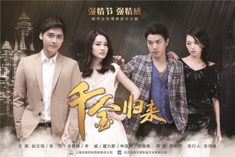 Đây chính là poster chính thức của phim Thiên kim trở về được chuyển thể từ truyện
