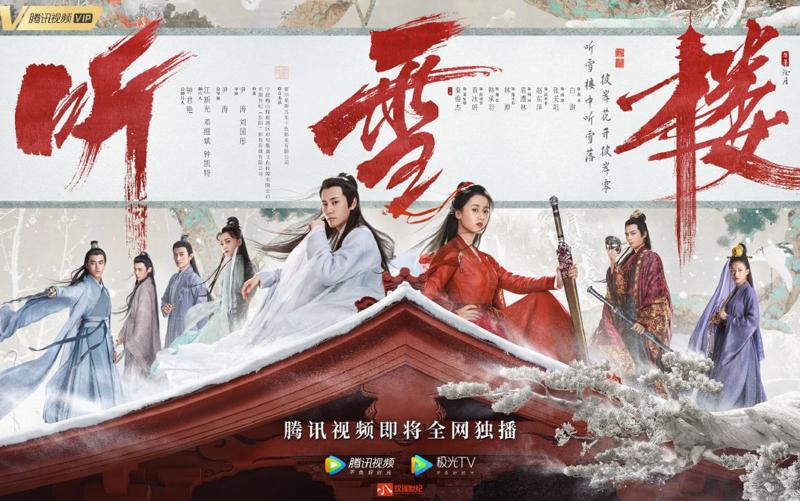 Poster Thính Tuyết Lâu