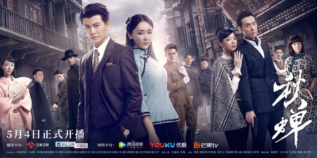 Bộ phim Thu Thiền do Nhậm Gia Luân thủ vai chính đã được khán giả đón nhận nồng nhiệt.