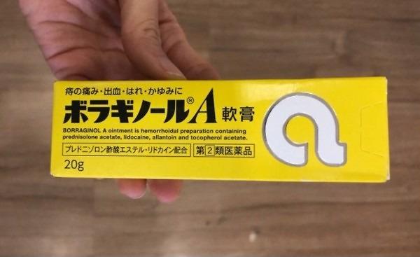 Kem Bôi Trĩ Nhật Bản A 20g