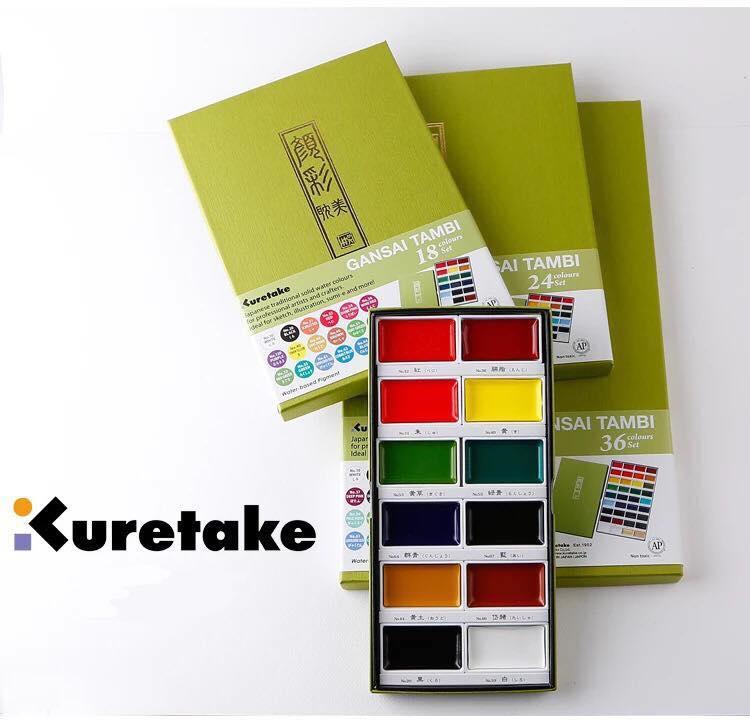 Thương hiệu họa cụ Kuretake