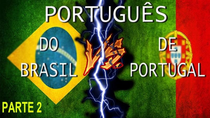 Dù chung một ngôn ngữ nhưng người Brazil và người Bồ Đào Nha sử dụng nó theo những cách khác nhau