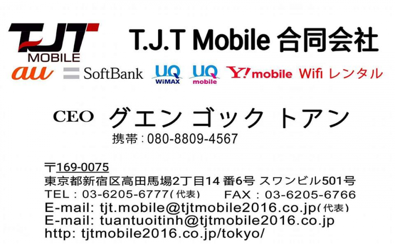T.J.T Mobile 会社