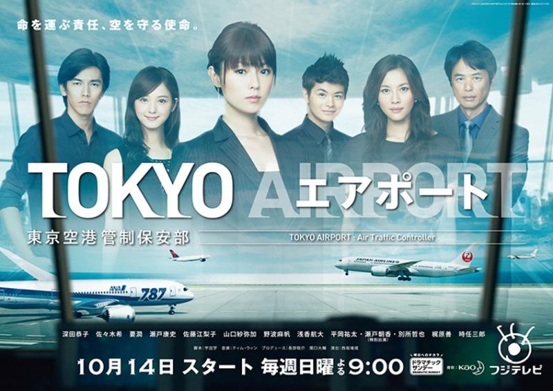 Tokyo Airport - Cảng hàng không Tokyo