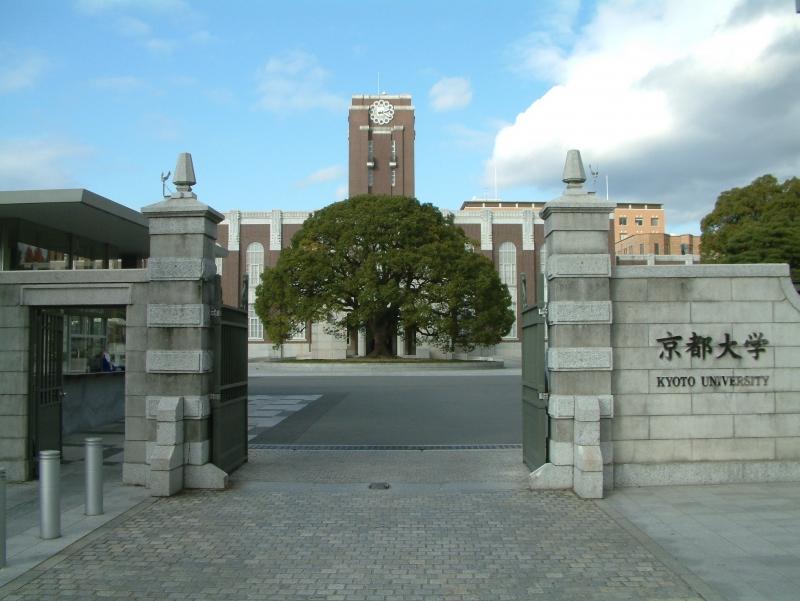 Cổng chính Đại học Kyoto