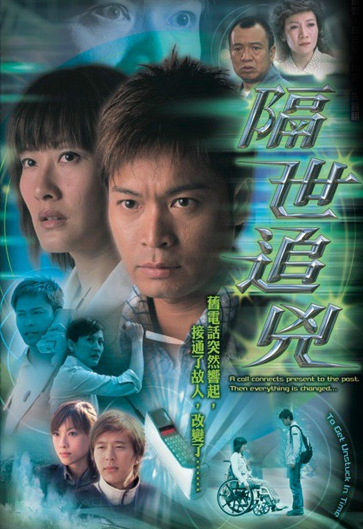 Vụ Án Kỳ Bí (2004)