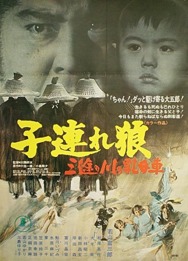 Wakayma Tomisaburo
