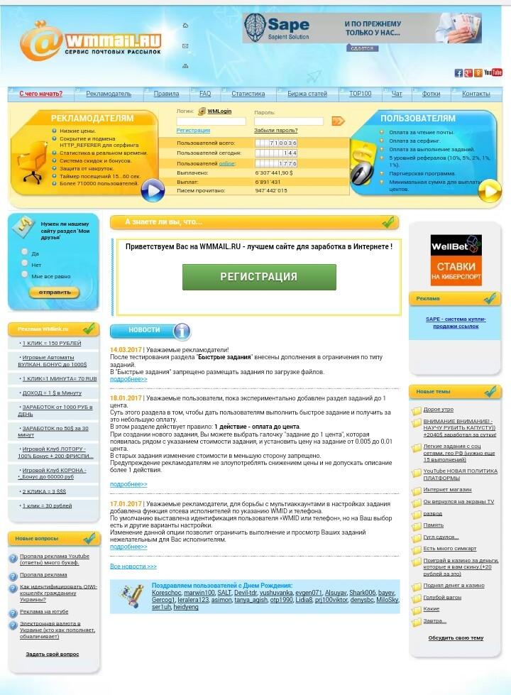 Trang web kiếm tiền VMMAIL.RU ở Nga.