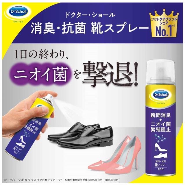 Xịt khử mùi giày của Nhật Dr Scholl