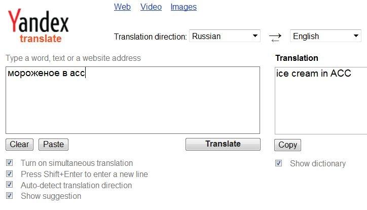 Yandex Translator là trang web dịch thuật của hãng Yandex, hỗ trợ dịch tới hơn 80 ngôn ngữ khác nhau